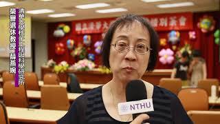 核子工程與科學研究所 薛燕婉 教授