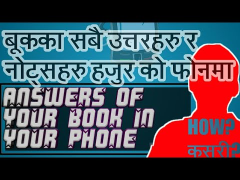How to get गाइड books or manual books,notes of any subject from your  phone?बुकको उत्तरहरु मोबाइलमा।