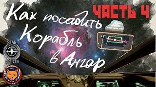Как посадить ваш корабль на космодром, запрос и приземление. Star Citizen обучение Часть 4