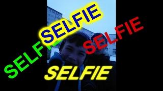 пародия на клип SELFIE