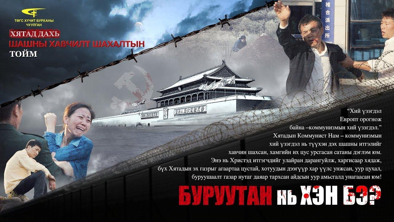 """Христийн чуулганы кино   Хятад дахь шашны хавчлагын он тоолол   """"Буруутан нь хэн бэ?"""" (Трейлер)"""