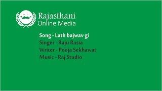 New Rajasthani Song | Lath Bajwav Gi | New DJ Dance Song 2018