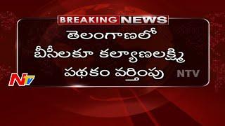 Kalyana Laxmi Scheme Extended to BCs in Telangana | NTV