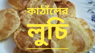 Kathaler luchi special bengali snacks recipe