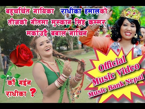 New Nepali Latest Teej Song का गईन राधिका 2073/2016 By Radhika Hamal Pun