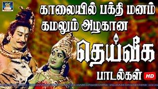 60s Bakthi Padalkal | Tamil Songs
