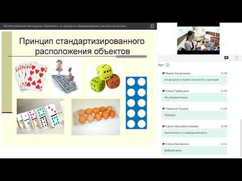 Использование методики «Нумикон» в процессе формирования математических представлений у детей.