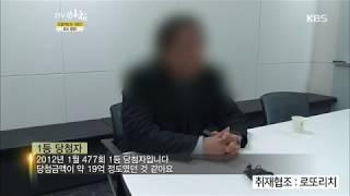 KBS 2TV 아침 477회 1등 당첨자 출연