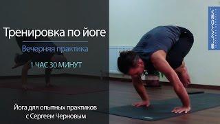 Вечерняя тренировка по йоге с Сергеем Черновым (1 час 30 минут)