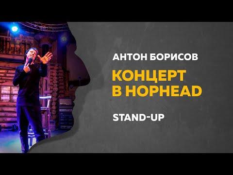 Stand-Up (Стендап) | Концерт в HopHead | Антон Борисов