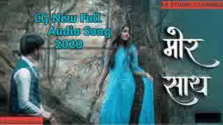 New cg song mor sath anand manikpuri