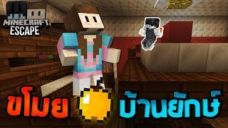 Minecraft Escape บ้านยักษ์ - ขโมยแอปเปิ้ลทองแห่งพลังวิเศษ