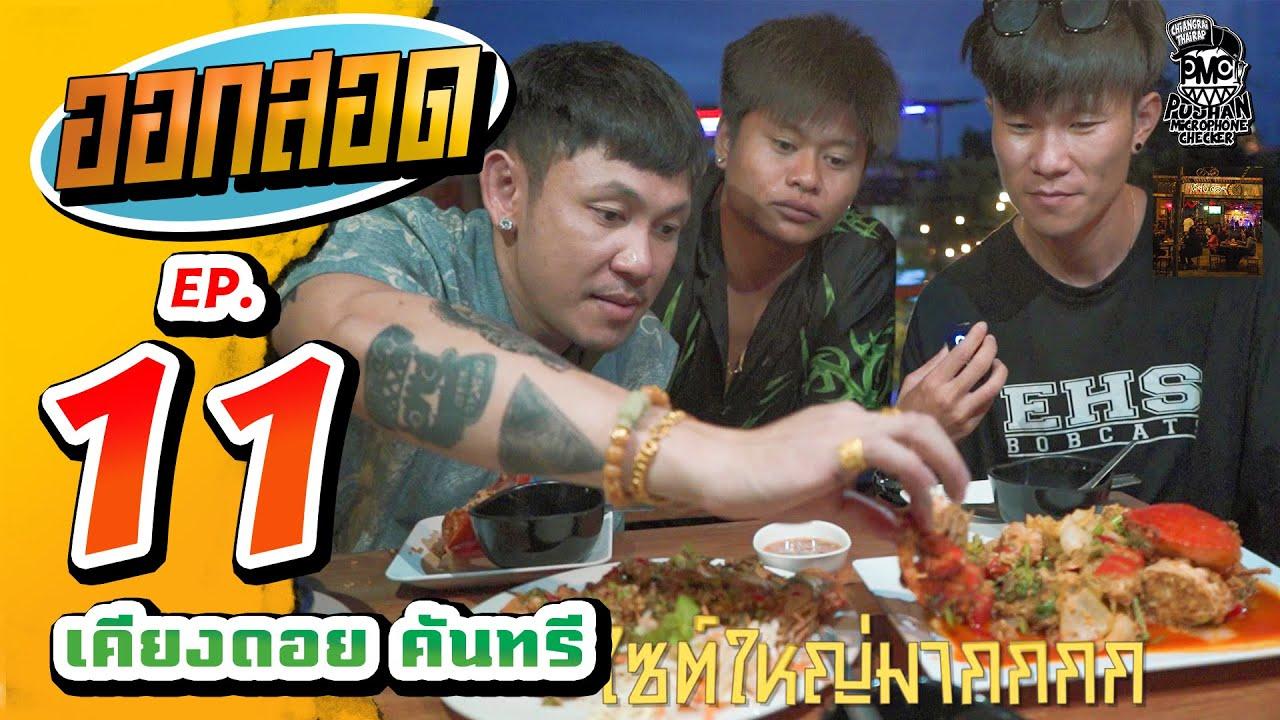 ออกสอด[ EP.10] by.ชมรมบ่าวบ้านแห่งประเทศไทย