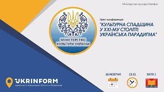 Культурна спадщина у ХХІ-му столітті: українська парадигма thumbnail