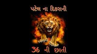Patel Na Dikra Ni 36 Ni Chhati Whatsapp Status || Patel Special || Attitude Status Of Patel ||