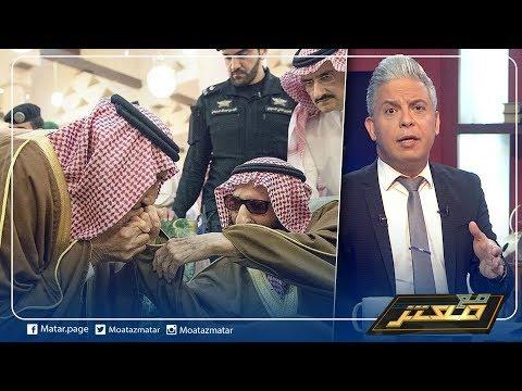 معتز مطر يكشف قصة الامير بندر الذي لم يتولي اي منصب وكيف تم اقصاء الامير طلال بن عبدالعزيز