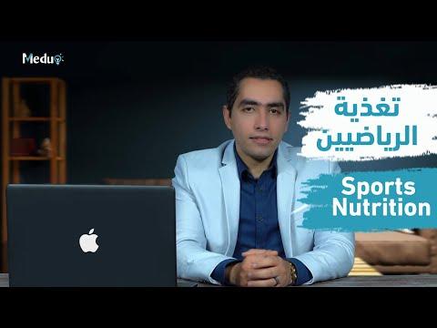 Nutrition - التغـذية