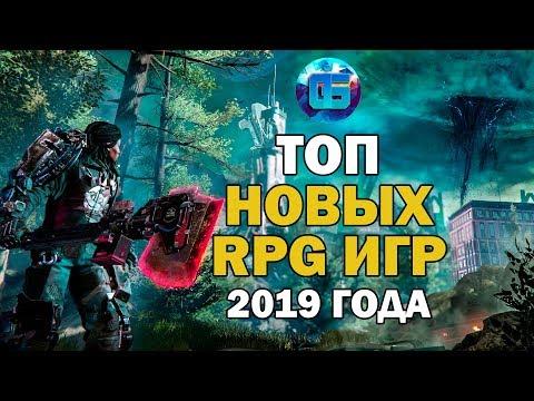 Топ Новых RPG Игр на ПК 2019 года | Самые свежие ролевые игры на PC