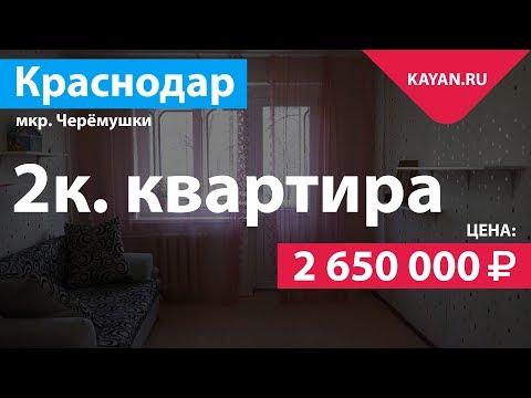 Видеообзор 2-к. квартиры по ул. Ставропольская / ул. Айвазовского, г. Краснодар