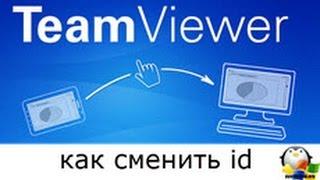 Как сменить id teamviewer 11 в Windows 10