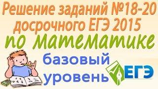 Решение заданий №18-20 досрочного ЕГЭ 2015 по математике (базовый уровень)