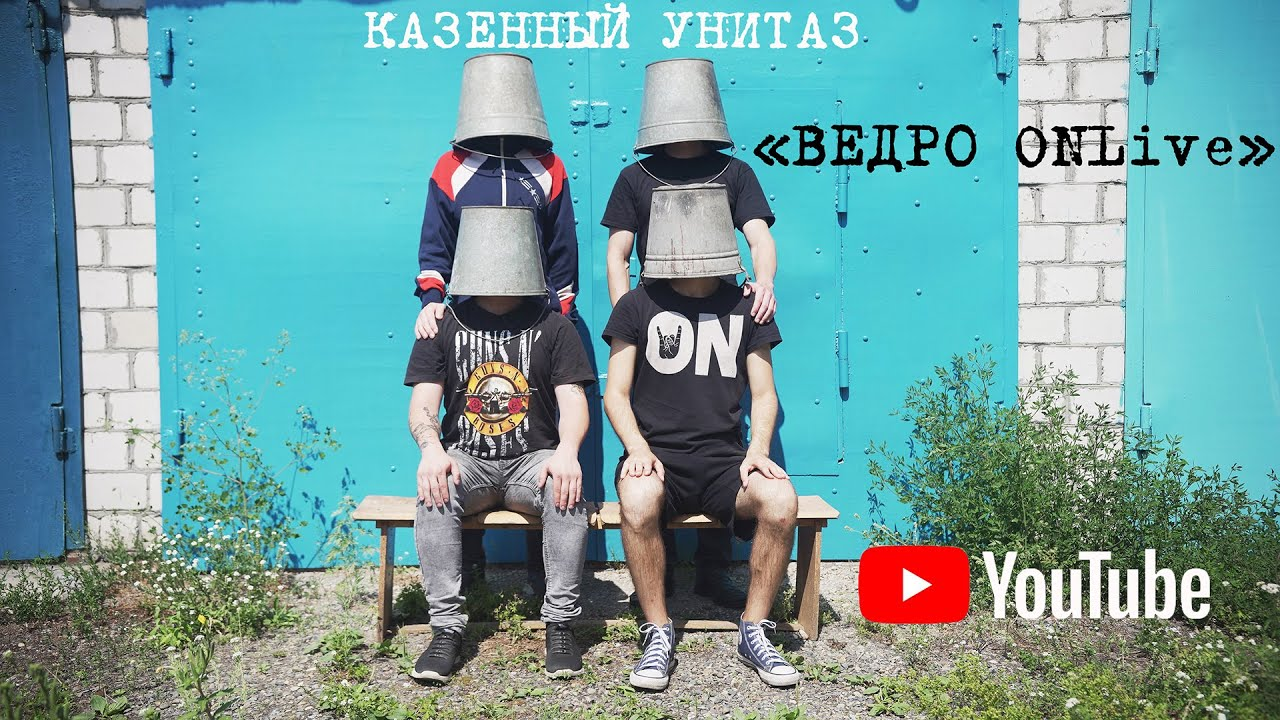 КАЗЁННЫЙ УНИТАЗ - Ведро ONLive