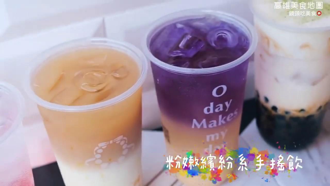 O Day Tea 全天茶手作珍珠總部-越南紅回臺灣的手作水果珍珠手搖飲 X高雄美食地圖 - YouTube