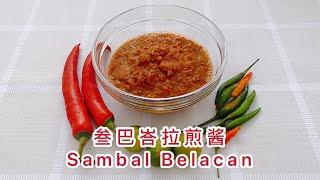 叁巴峇拉煎酱 Sambal Belacan