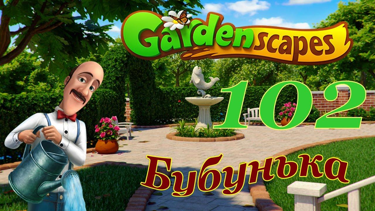 Gardenscapes прохождение 102 уровень