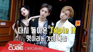 트리플 H(Triple H) - 2nd mini album [REtro Futurism] 재킷 촬영 비하인드