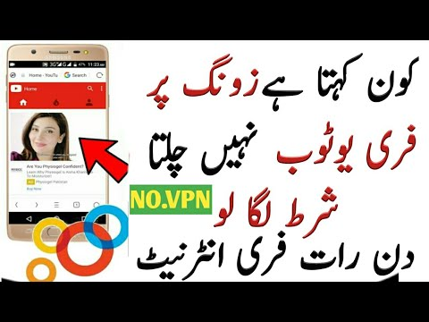 Zong Free internet Zong Free Youtube And Free Google| Zong Unlimited free internet trick 2018 thumbnail