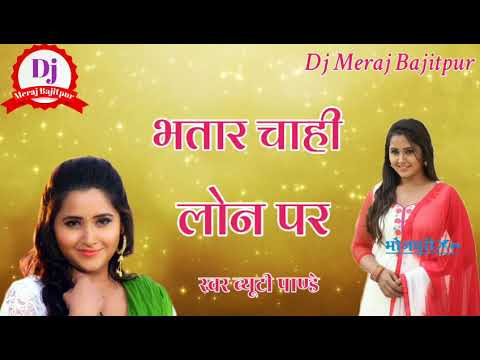 2019 Ka Suppr Hot Song Bhatar Chahi Lon Par Mix By DJ Meraj Bajitpur