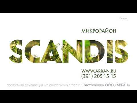 Микрорайон Scandis (Скандис)
