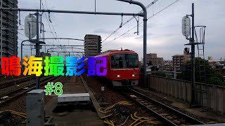 [鳴海撮影記] #8 3100系 赤+赤 3102+3123F 普通東岡崎 入線