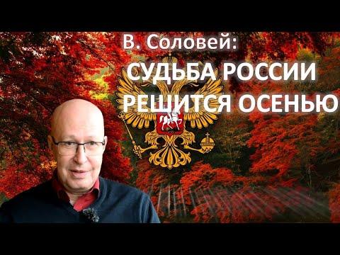 Валерий Соловей: 'В