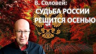 Валерий Соловей: \