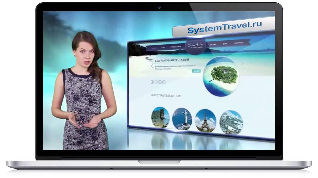 Как заработать на туризме через интернет как в интернете заработать деньги на киви