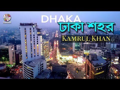 Kamrul Khan - Dhaka Shohor | ঢাকা শহর | New Bangla Song 2017 | Soundtek