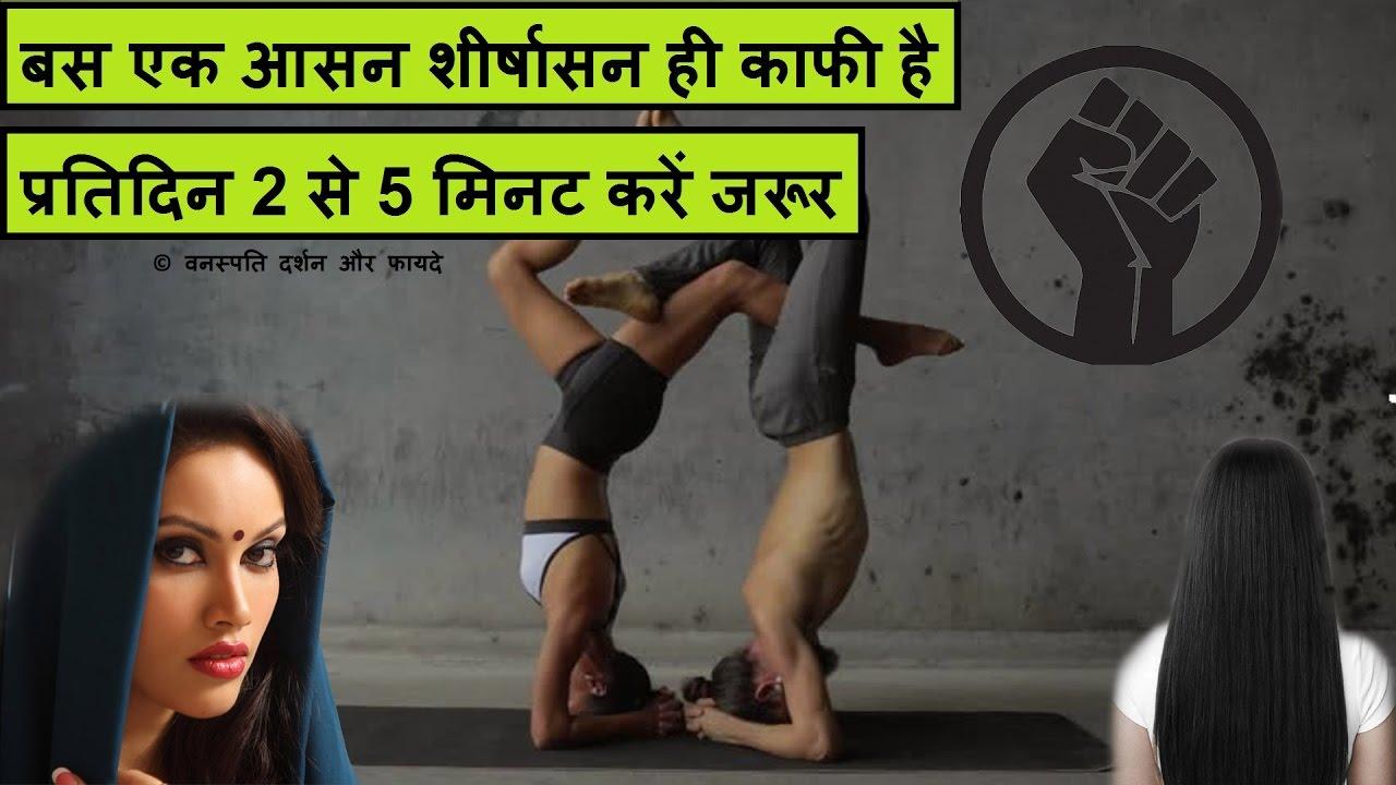 Sirsasana Ke Nuksan In Hindi