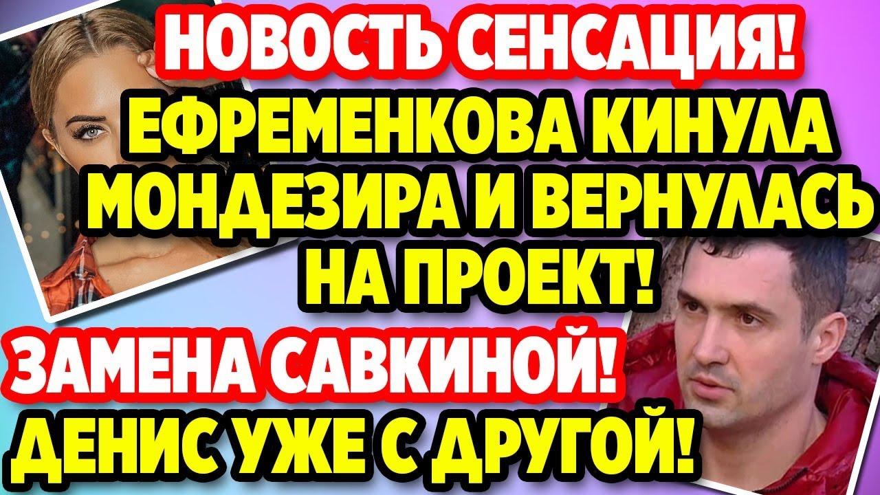 Дом 2 Свежие новости и слухи! Эфир 6 АПРЕЛЯ 2020 (6.04 ...
