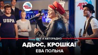 🅰️ Ева Польна - Адьос, Крошка (LIVE @ Авторадио)
