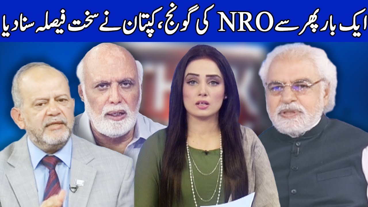 Think Tank With Syeda Ayesha Naaz | 9 February 2019 | Dunya News