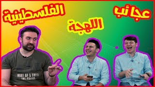 ضحك بلا حدود باللهجة الفلسطينية | عصومي ووليد | THE PALESTINIAN DIALECT CHALLENGE