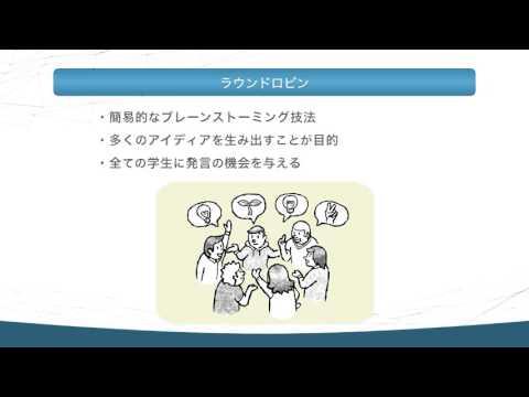 アクティブラーニングTips集 グループディスカッション編