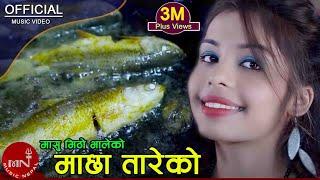New Nepali Comedy Lok Dohori || Machha Tareko by Bhojraj Kafle & Kabya Acharya HD