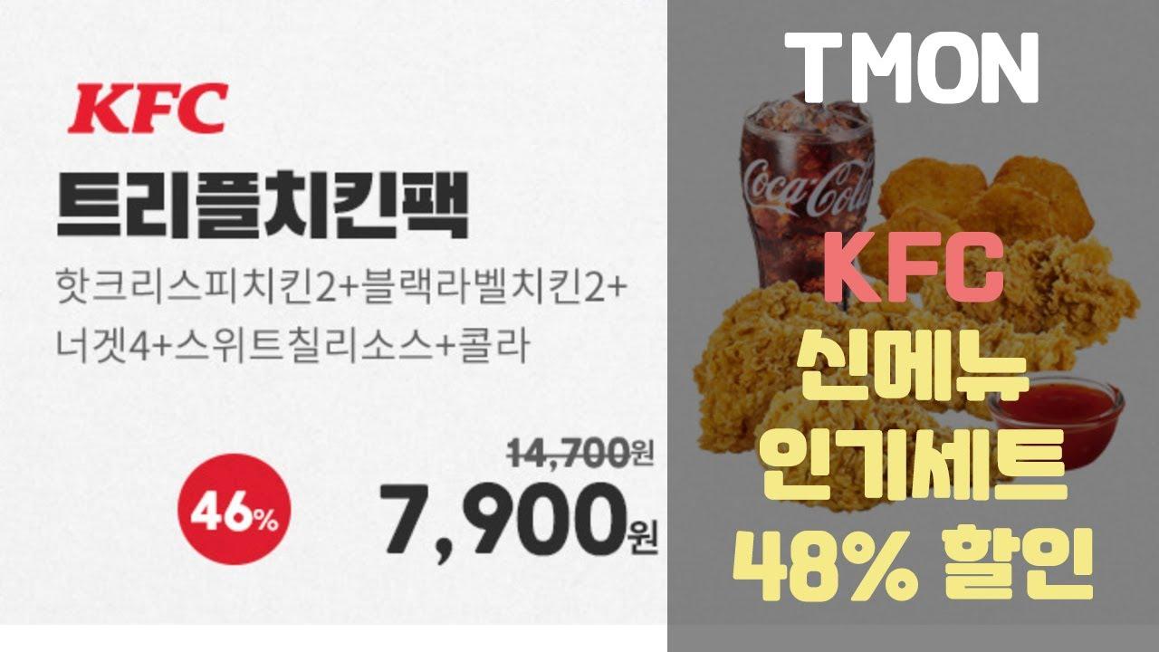 KFC 신메뉴 더블마이티버거 및 인기세트 최대 48% 할인