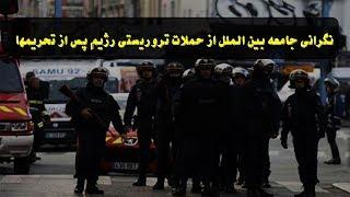 نگرانی جامعه بین الملل از حملات تروریستی رژیم پس از تحریمها