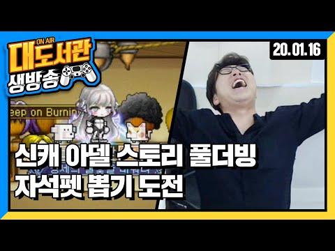대도 생방송] 아침부터 메이플스토리 신캐릭 아델 키우기 Live!!