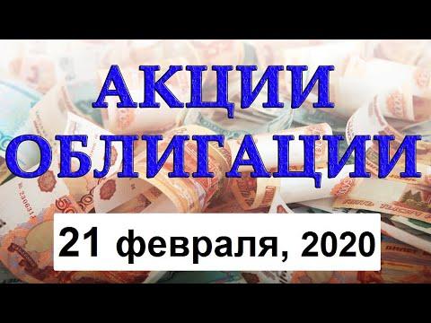 ТАНТАЛ / РОЛЛМАН / АПТЕКА 36 и 6 / ТГК-14 (обзор от 21 февраля, 2020)
