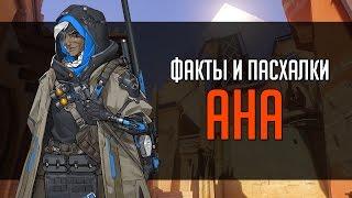 Overwatch ФИП Факты и пасхалки Ана